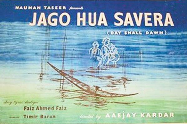 jago-hua-savera-poster